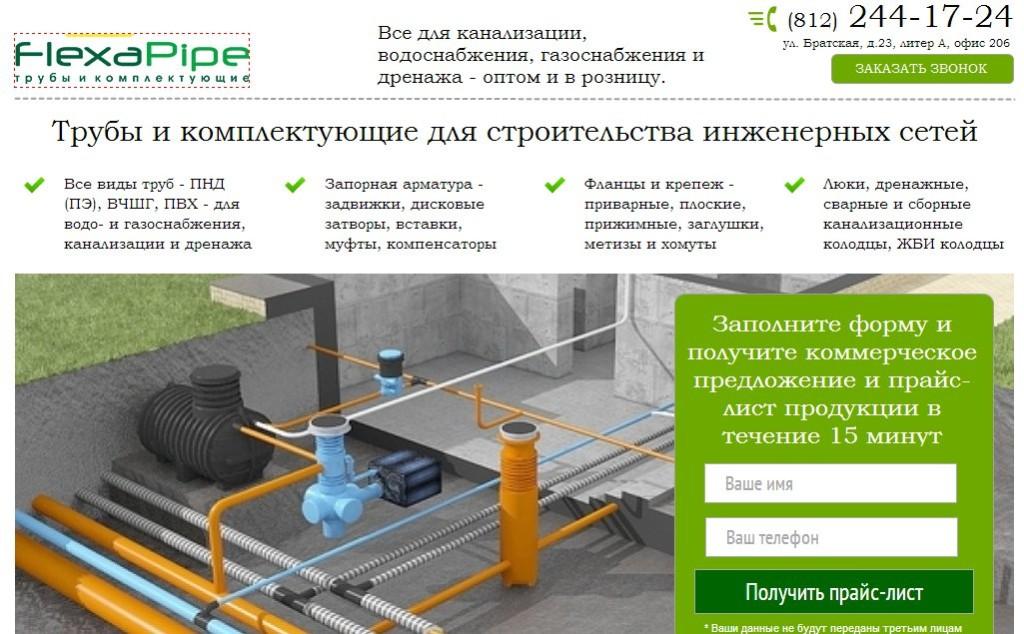 Портфолио кейс №6 flexapipe-spb.ru