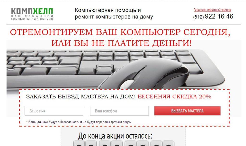 Портфолио кейс №2 komphelp.ru
