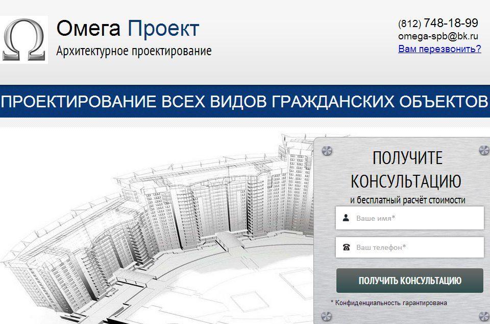 Портфолио кейс №7 omega-sk.ru