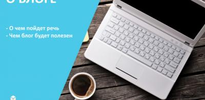 Блог об Интернет-маркетинге