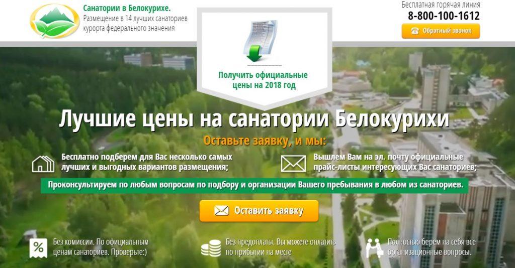 Кейс №11: Лендинг и контекстная реклама для туристической компании