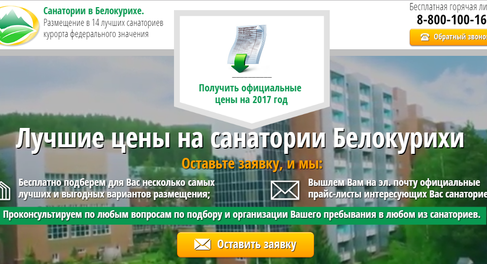 Разработка интернет рекламы