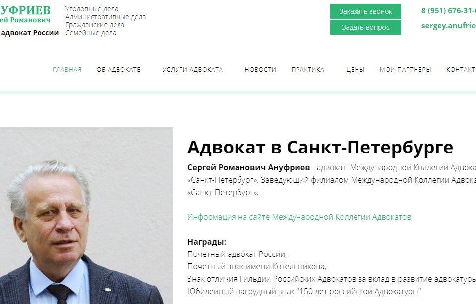 Почетный адвокат России