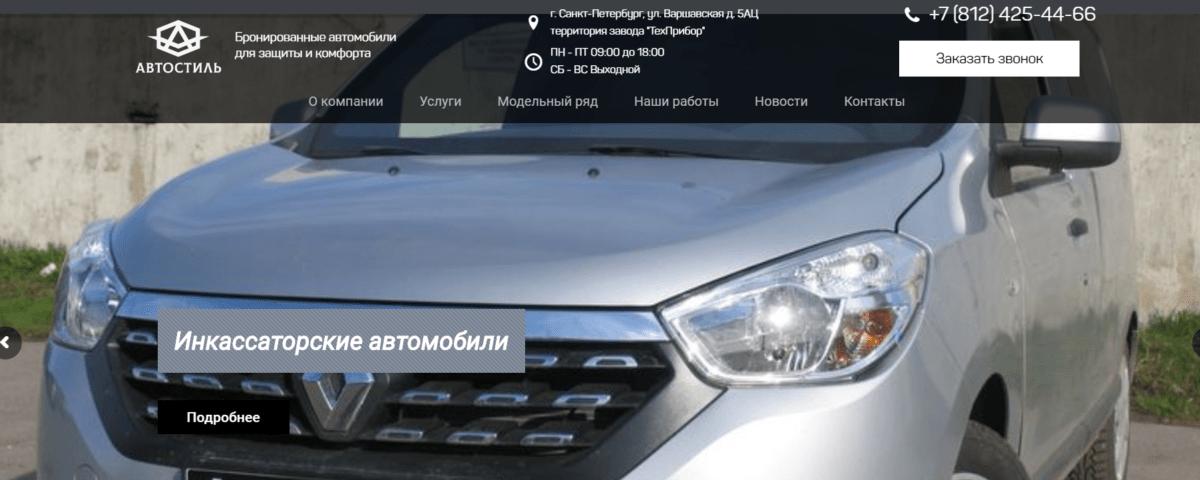 Бронирование автомобилей спецназначения