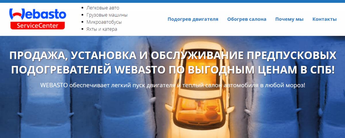 Официальный дилер Webasto