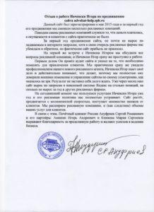 Отзыв Адвокат СПб