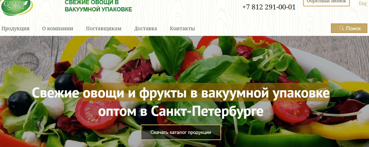 Производитель овощей в вакуумной упаковке