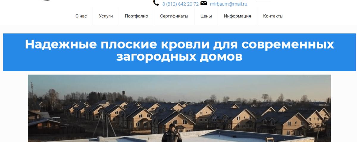 Строительство плоских крыш
